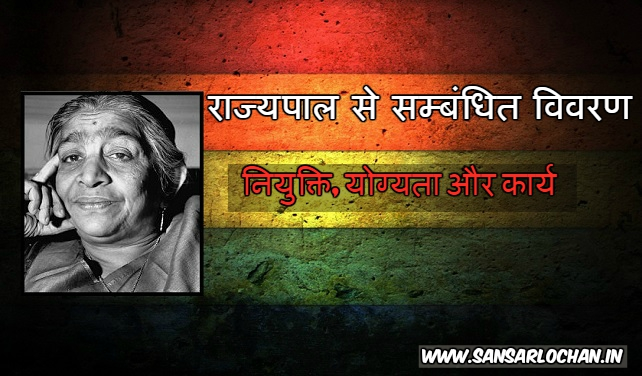 राज्यपाल से सम्बंधित विवरण : Governor of India in Hindi