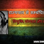 राज्यपाल_governorofindia