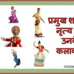 indian_classical_dances