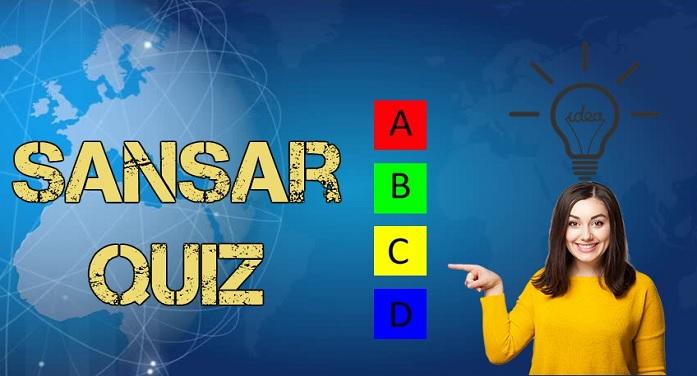 [Sansar Quiz] Geography Basic Questions, सवाल-जवाब हिंदी में