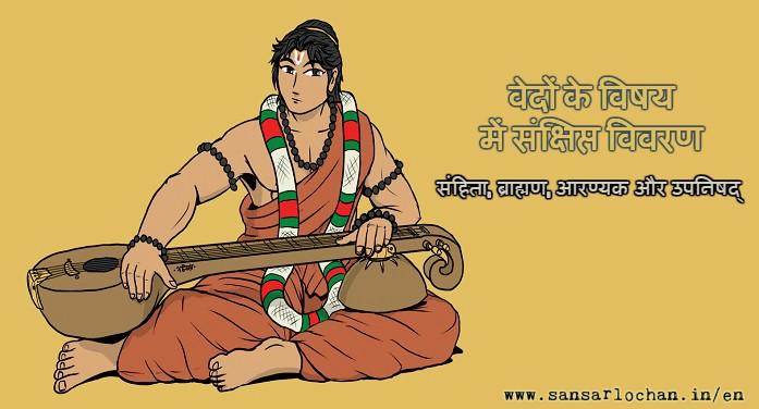 वेदों के विषय में संक्षिप्त विवरण – Vedas in Hindi