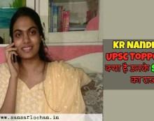 KR Nandini बनीं UPSC Topper 2017, क्या है उनके Success का राज?