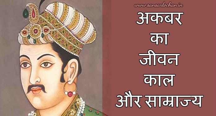 akbar_hindi