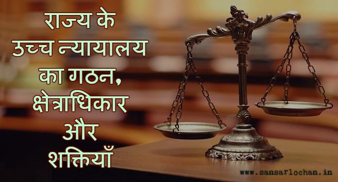 राज्य के उच्च न्यायालय का गठन, क्षेत्राधिकार और शक्तियाँ – High Court in Hindi