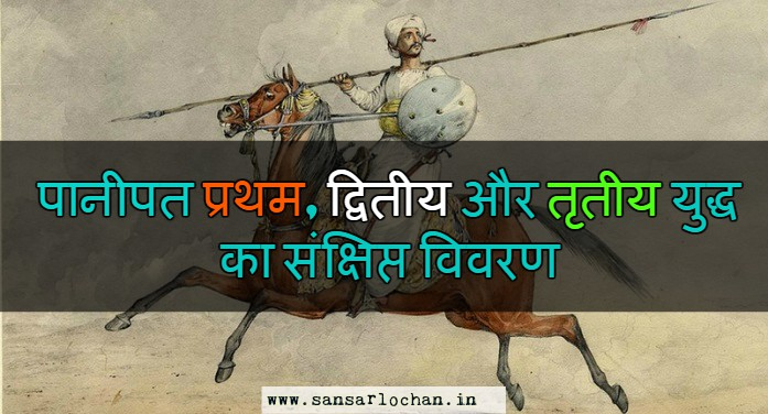तीनों पानीपत युद्धों का संक्षिप्त विवरण – War of Panipat in Hindi