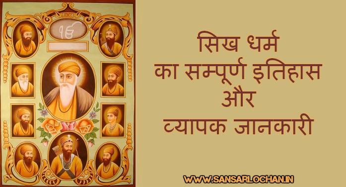 sikh_dharm