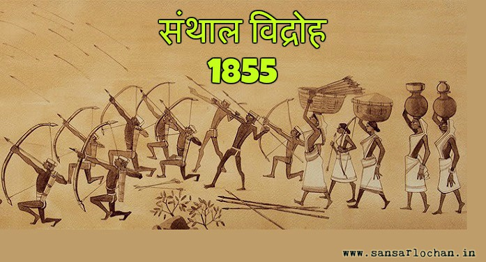 संथाल विद्रोह 1855 – The Santhal Rebellion in Hindi