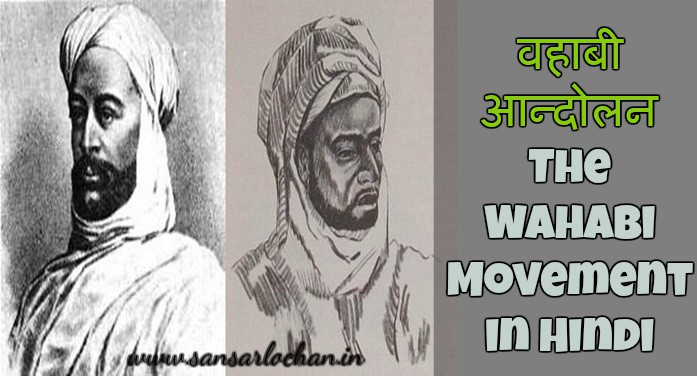 वहाबी आन्दोलन – The Wahabi Movement in Hindi