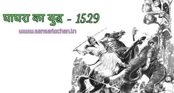 घाघरा का युद्ध – Battle of Ghaghra 1529