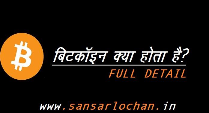 bitcoin_hindi