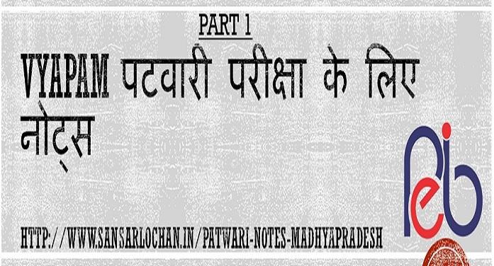 patwari-madhyapradesh-vyapam-notes