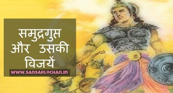 समुद्रगुप्त और उसकी विजयें – Samudragupta's Conquests in Hindi
