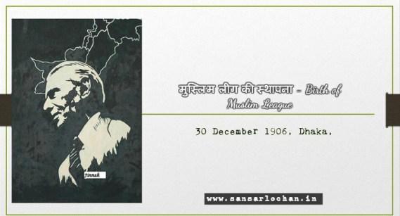मुस्लिम लीग की स्थापना – Birth of Muslim League