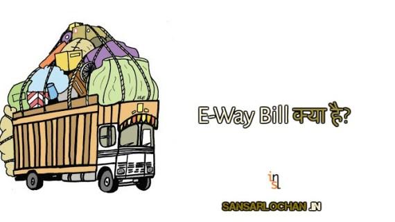 [Sansar Editorial] E-Way Bill क्या है? यह कैसे Generate किया जा सकता है?