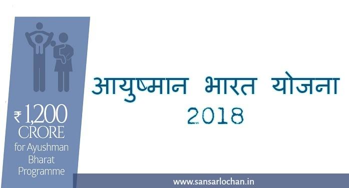 आयुष्मान भारत योजना 2018 के बारे में जानें in Hindi