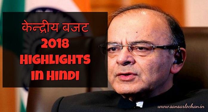 केन्द्रीय बजट 2018 Highlights in Hindi
