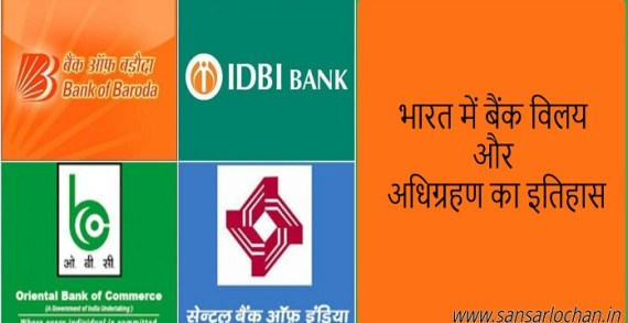 [Sansar Editorial] भारत में बैंक विलय और अधिग्रहण का इतिहास – History of Bank Mergers