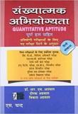 quant s chand_hindi