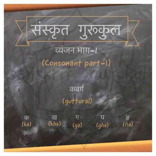 gluttaral sanskrit consonants क (ka), ख (kha),ग (ga), घ (gha),ङ(na )