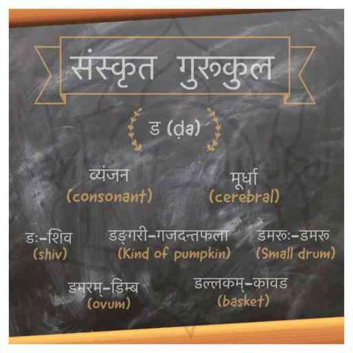 da Sanskrit Alphabet cerebral