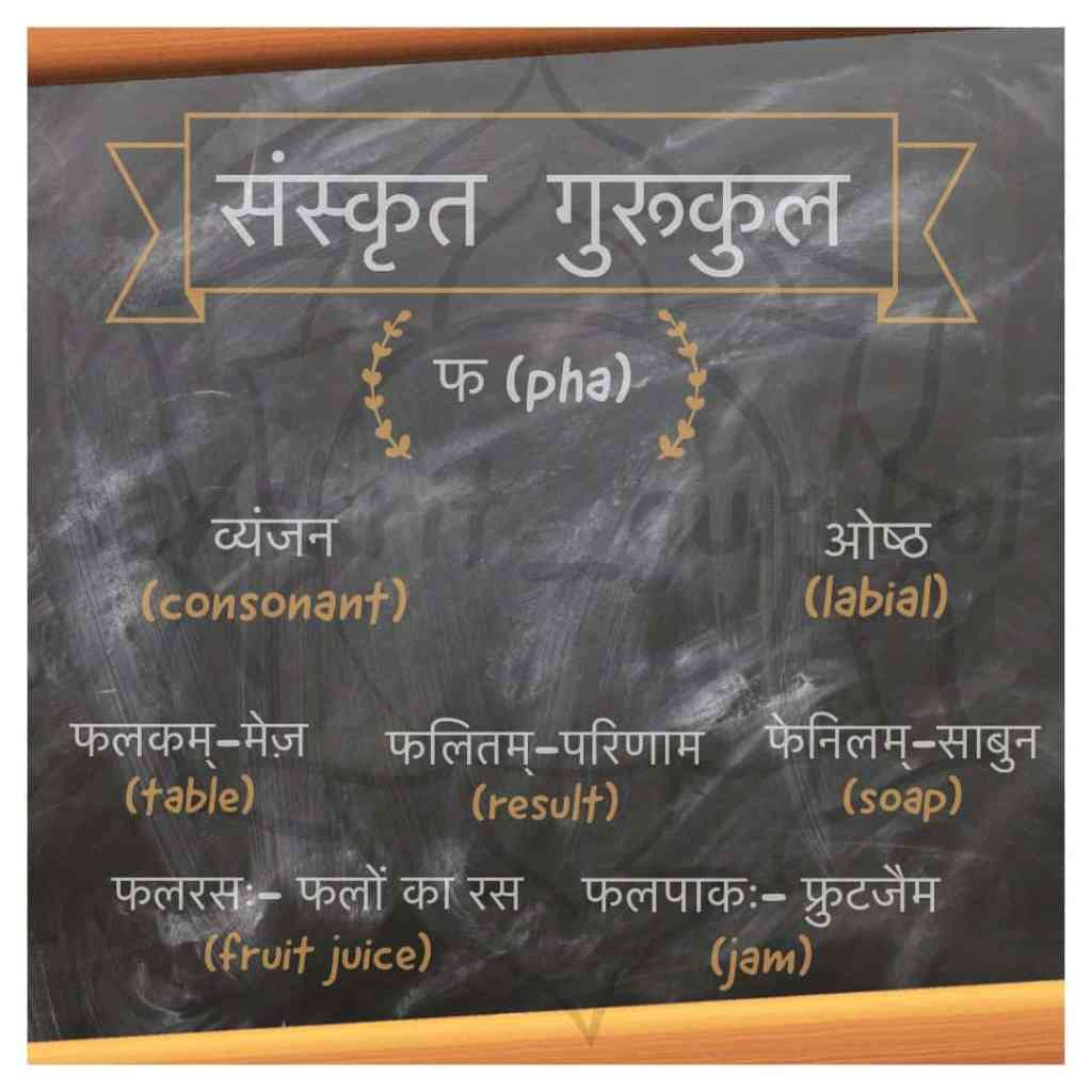 example of Sanskrit words with pha