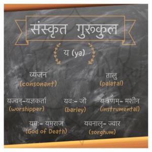 Example of semi-vowel -य (ya) Sanskrit