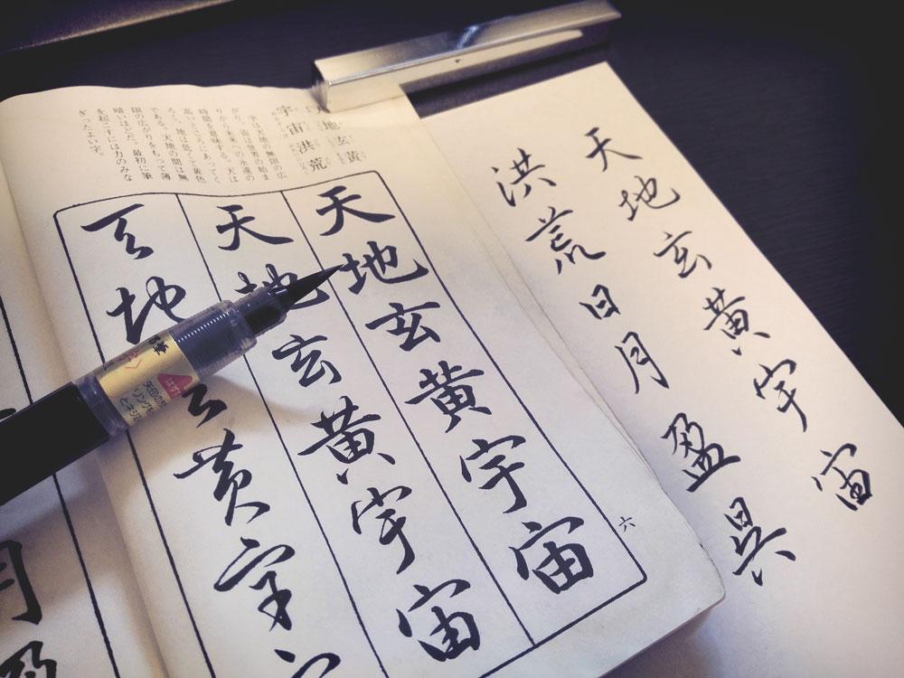 これを知れば書ける!筆ペンで始める美文字のコツ | デザインオフィスSANTEN