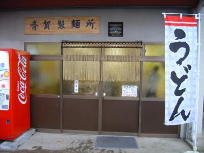 斉賀製麺所:外観