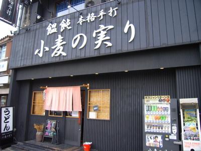 小麦の実り(灘店):
