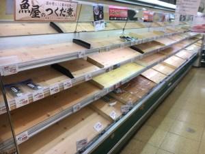 震災で商品がなくなりました