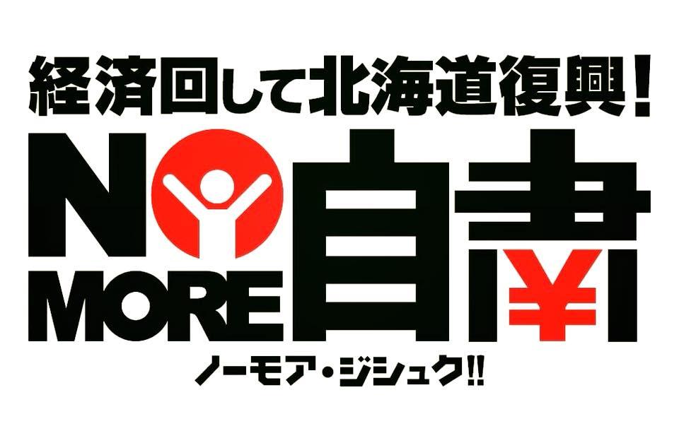 北海道震災ノーモア自粛