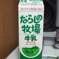 {食}興真乳業/ならしの牧場牛乳