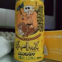 {食}ラナ/原始飲物ギャートルズおはようバナナ味