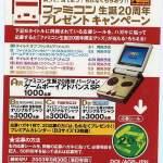 [ゲシ]任天堂/GBA/キャンペーン:ファミコン生誕20週年 プレゼントキャンペーン/DOL/AGB-JPN