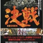 [ゲシ]コーエー/PS2/広告:決戦