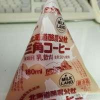 {飲}北海道酪農公社/三角コーヒー