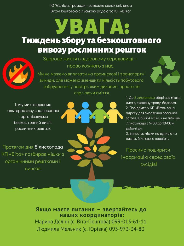 green environmental awareness   poster