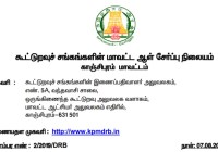 Kanchipuram Cooperative Bank Jobs- Apply for 238 Assistant Posts, Read Full Details 6