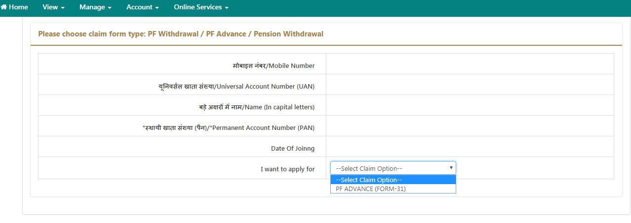 PF online withdrawal procedure - Step by step with screenshots