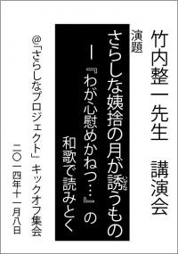 竹内先生ボード