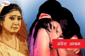 andhera ashram