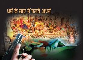 society dharm ke naam par adharm
