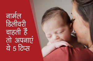 health tips for normal delivery