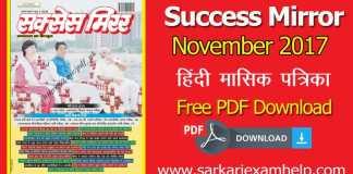 Success Mirror November 2017 PDF in hindi