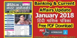 Banking & Current Affairs Update magazine January 2018 PDF in Hindi | Download Now