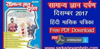 Download Samany Gyan Darpan