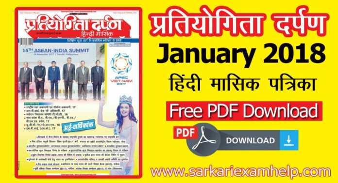 Pratiyogita Darpan January 2018 PDF Free Download In Hindi