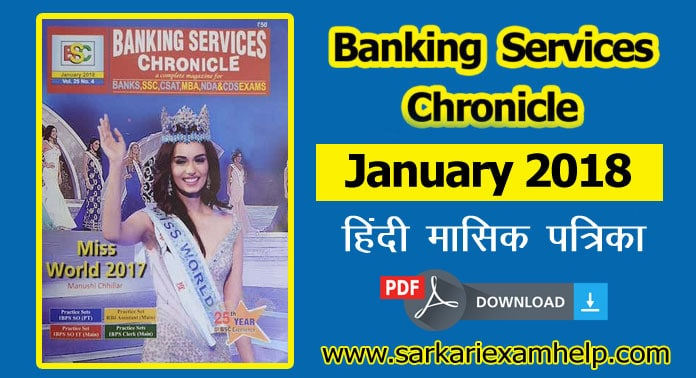 Banking services chronicle bsc magazine hindi pdf january 2018 banking services chronicle bsc magazine hindi pdf january 2018 fandeluxe Choice Image