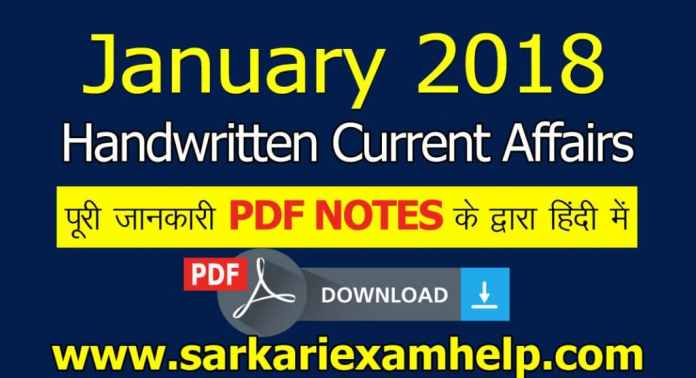 Current Affairs Handwritten Notes January 2018 in Hindi PDF Download