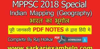 MPPSC 2018 Special भारत का भूगोल Indian Mapping (Geography) Complete By Raj Holkar Download PDF